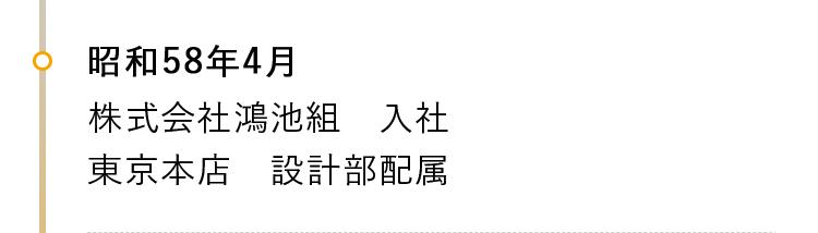 昭和58年4月 株式会社こ鴻池組入社 東京本店設計部配属