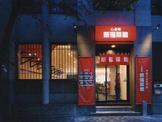 新福菜館 心斎橋店