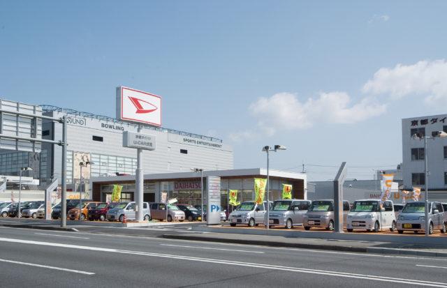 京都ダイハツ販売株式会社 U-CAR伏見店