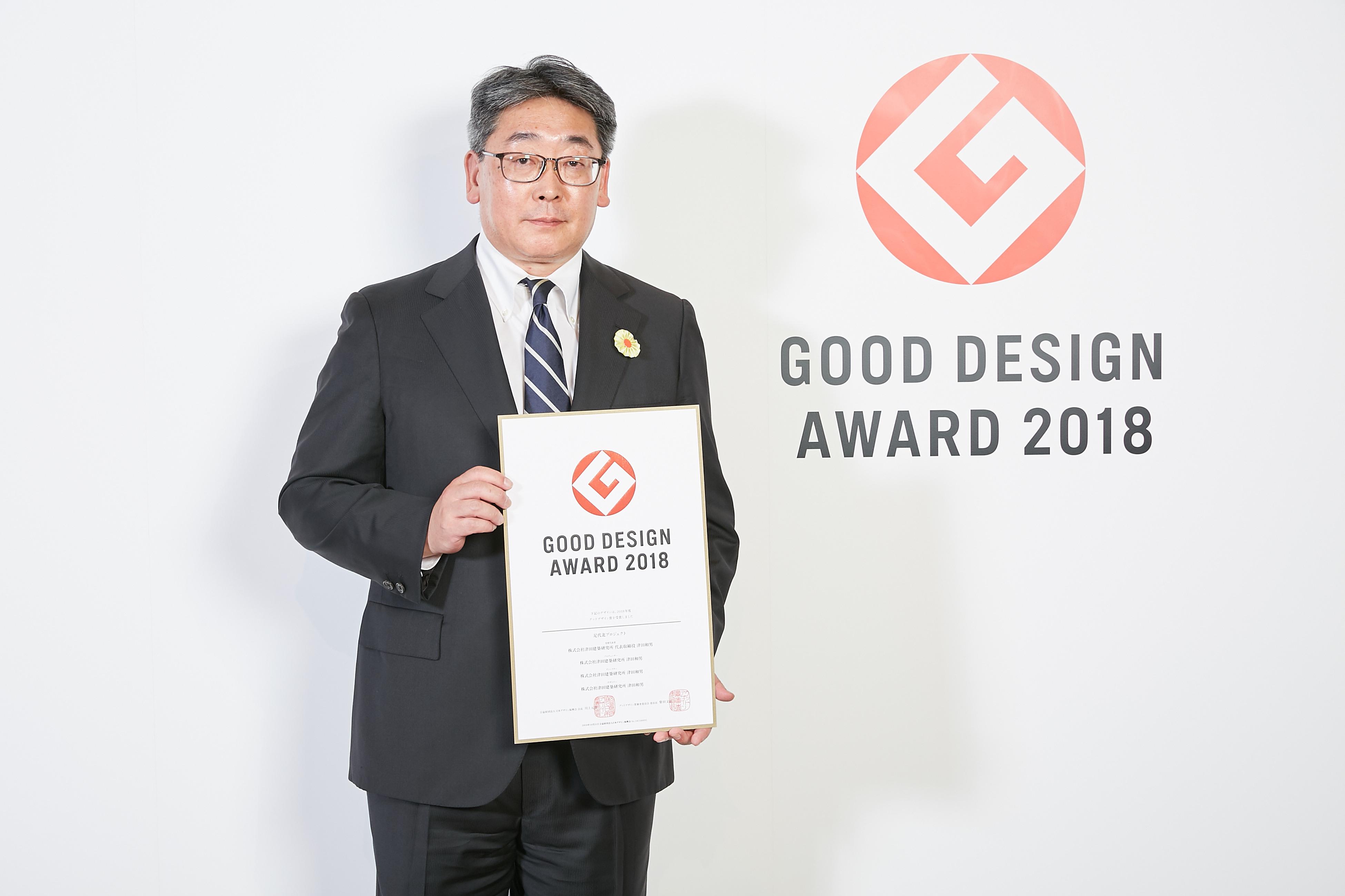 181105 グッドデザイン賞2018 授賞式1
