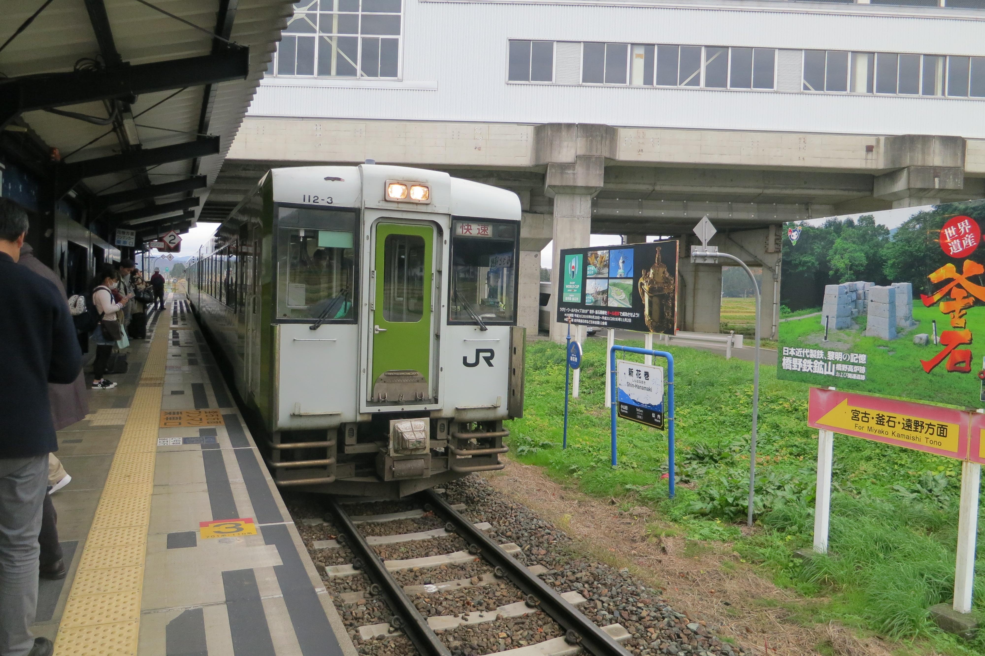 191127 JR釜石線