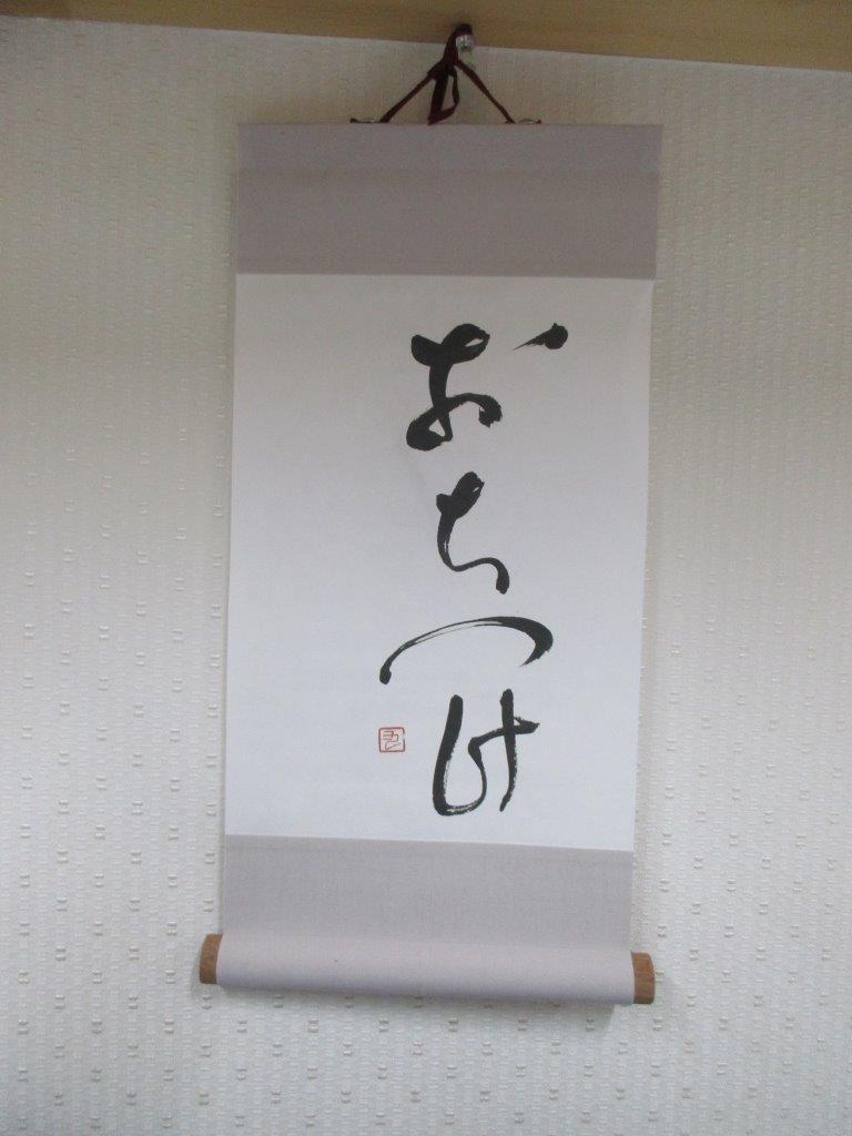 200731 「おちつけ」